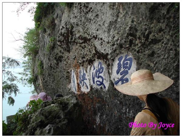090831昆大麗D1西山龍門 (49).JPG