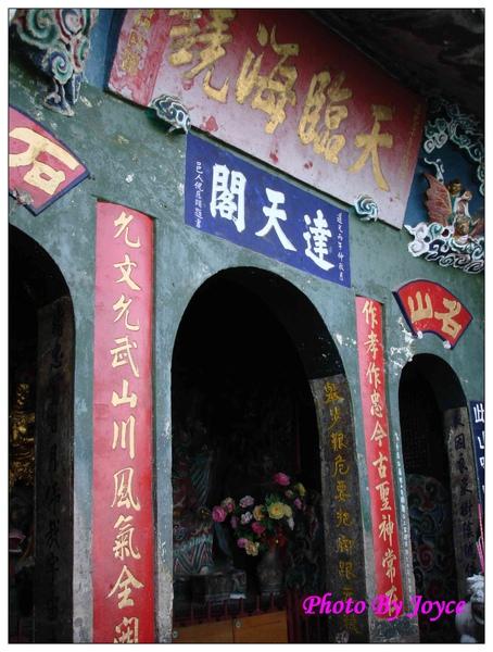090831昆大麗D1西山龍門 (59).JPG