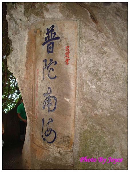 090831昆大麗D1西山龍門 (71).JPG