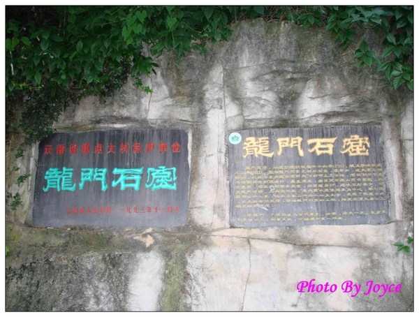090831昆大麗D1西山龍門 (72).JPG