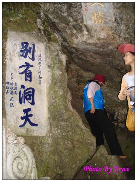 090831昆大麗D1西山龍門 (74).JPG