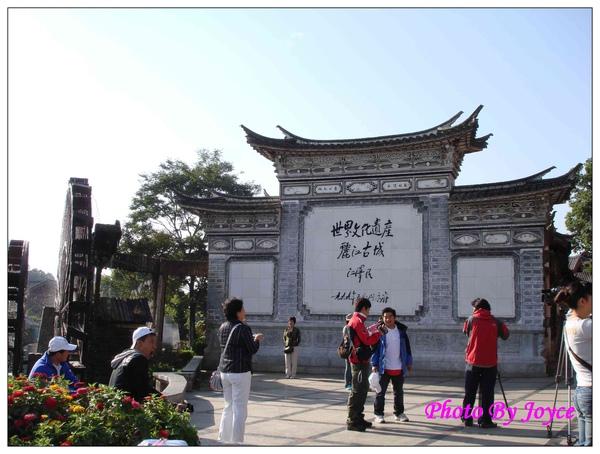 090831昆大麗D2麗江古城 (17).JPG