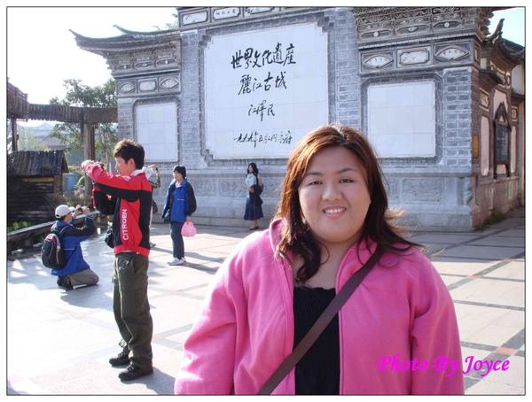 090831昆大麗D2麗江古城 (19).JPG