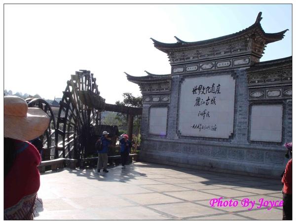 090831昆大麗D2麗江古城 (21).JPG