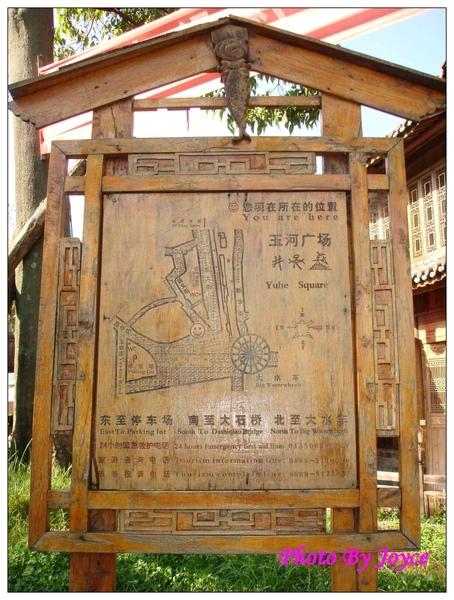 090831昆大麗D2麗江古城 (36).JPG