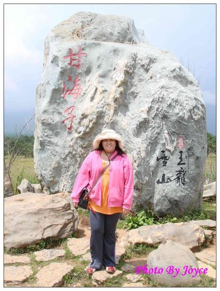 090831昆大麗D3玉龍雪山-甘海子 (163).JPG