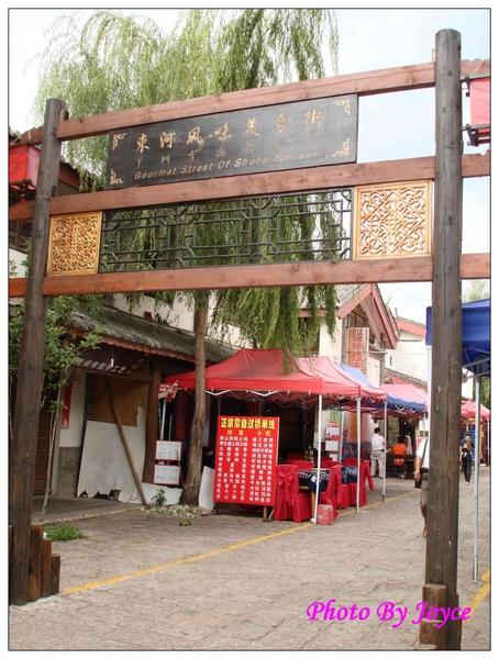 090831昆大麗D3束河古鎮 (220).JPG