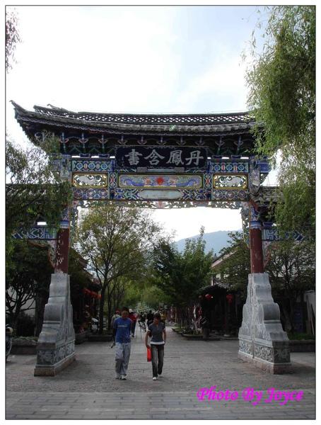 090831昆大麗D3束河古鎮 (221).JPG