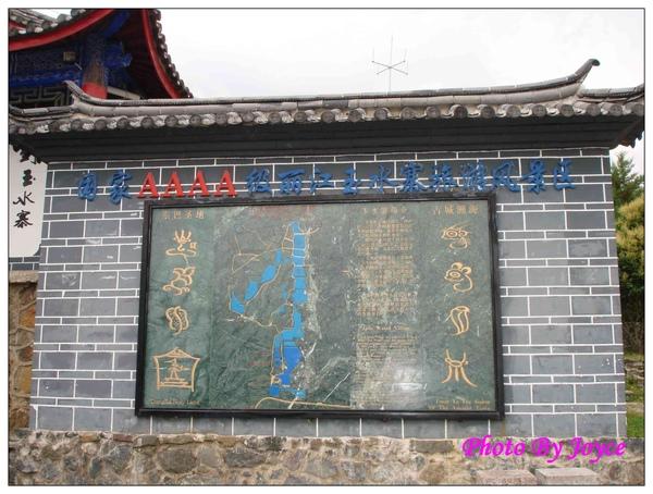 090831昆大麗D3麗江玉水寨 (175).JPG