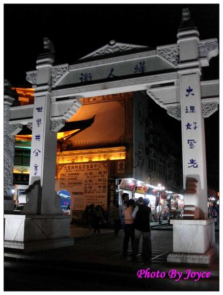 090831昆大麗D4大理古城夜遊 (190).JPG