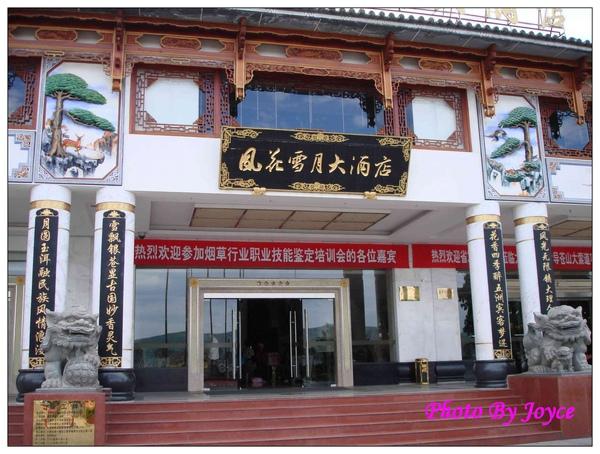 090831昆大麗D4大理風花雪月大酒店 (156).JPG