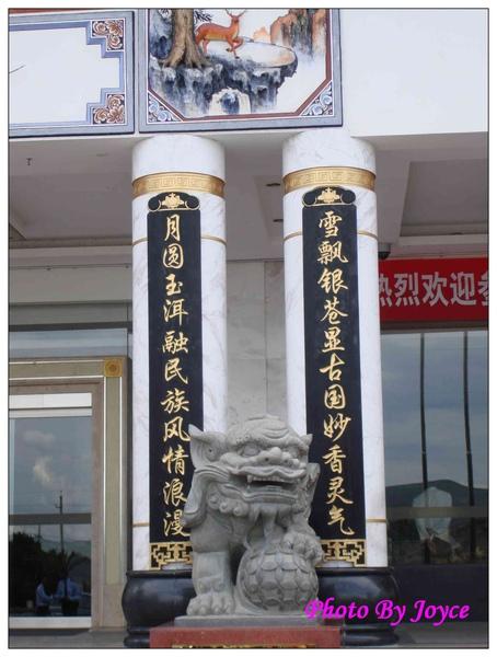 090831昆大麗D4大理風花雪月大酒店 (157).JPG