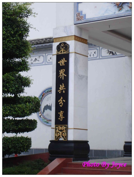 090831昆大麗D4大理風花雪月大酒店 (158).JPG