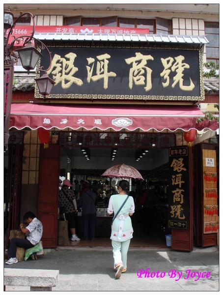 090831昆大麗D5大理古城 (113).JPG
