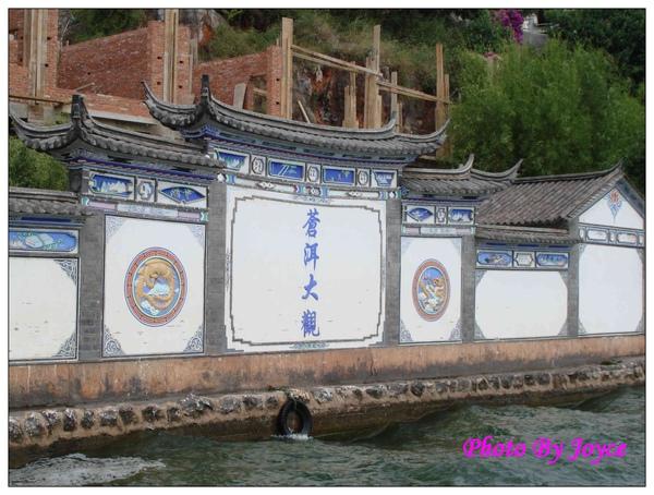 090831昆大麗D4大理洱海遊船 (120).JPG