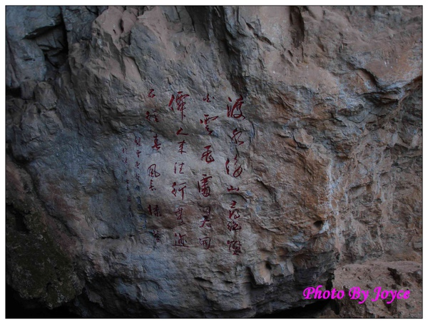 090831昆大麗D6九鄉-神女宮 (152).JPG