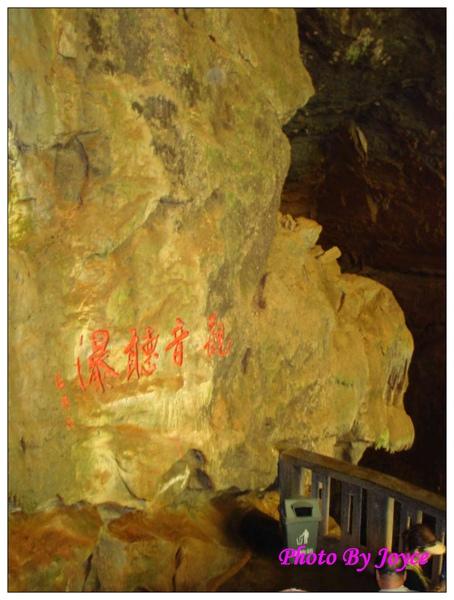 090831昆大麗D6九鄉-雌瀑布 (161).JPG