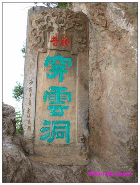 090831昆大麗D1西山龍門 (57).JPG