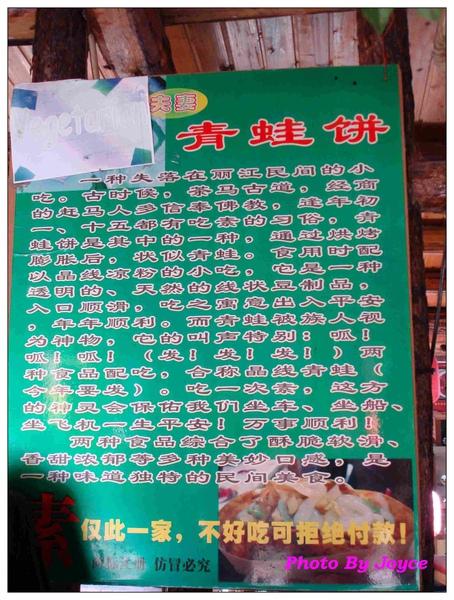 090831昆大麗D2麗江古城 (87).JPG