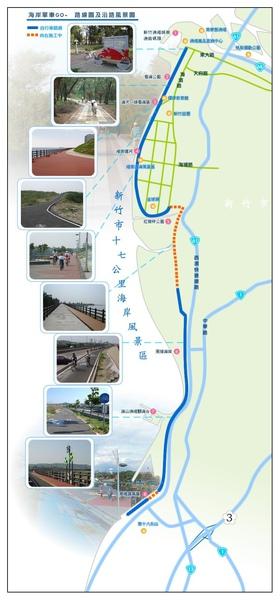 新竹17公里海岸風景區地圖.jpg