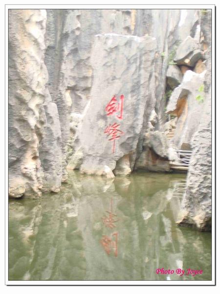 090831昆大麗D7石林風景區 (31).JPG