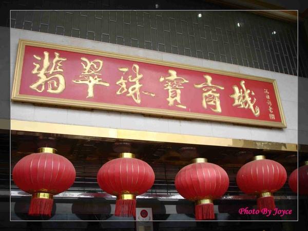 090831昆大麗D7七彩雲南 (101).JPG