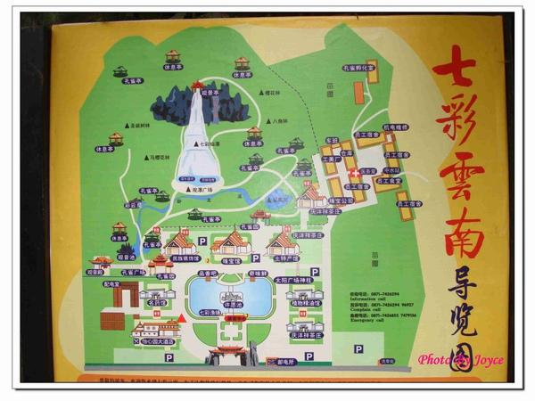 090831昆大麗D7七彩雲南 (138).JPG