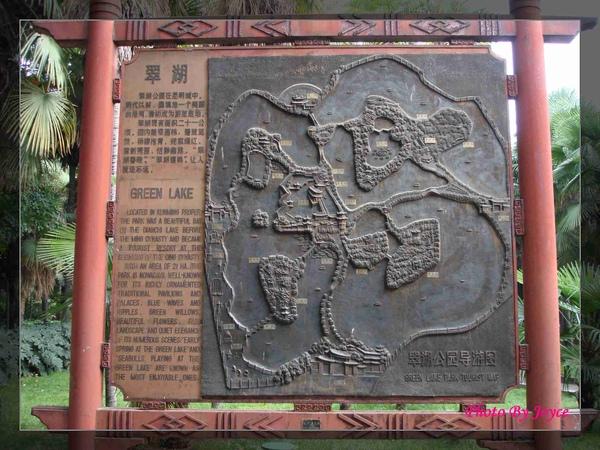 090831昆大麗D8昆明-翠湖公園 (26).JPG