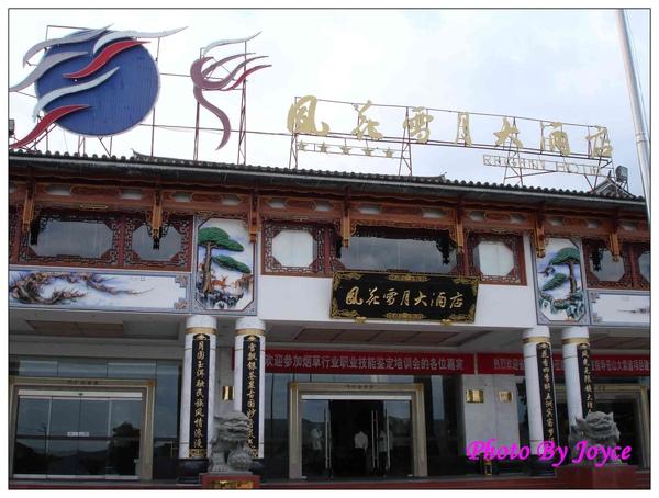 090831昆大麗D4大理風花雪月大酒店 (155).JPG