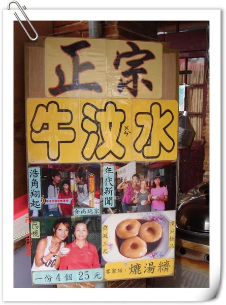 091212桃園大溪三坑老街 (9).JPG