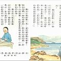 國語課本第3冊第10課.JPG