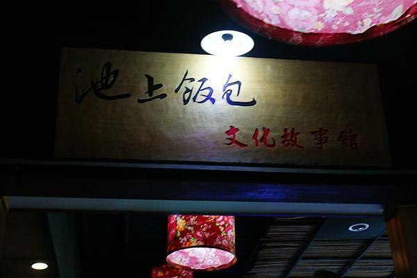 花東5日 (547).jpg
