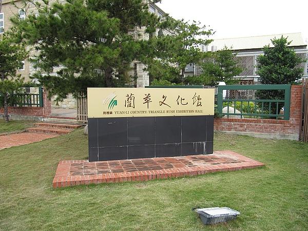 110122苑裡賞花趣 (165).jpg