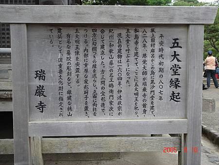 宮城縣松島五大堂 (3).jpg