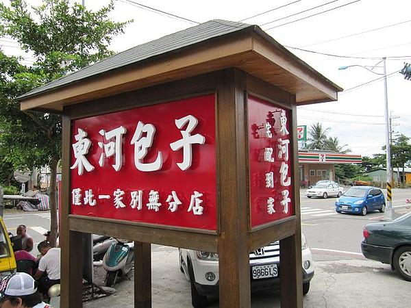 花東5日 (662).jpg