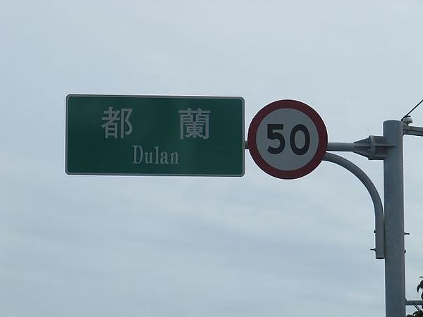 花東5日 (651).jpg