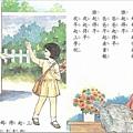 國語課本第1冊第3課.jpg