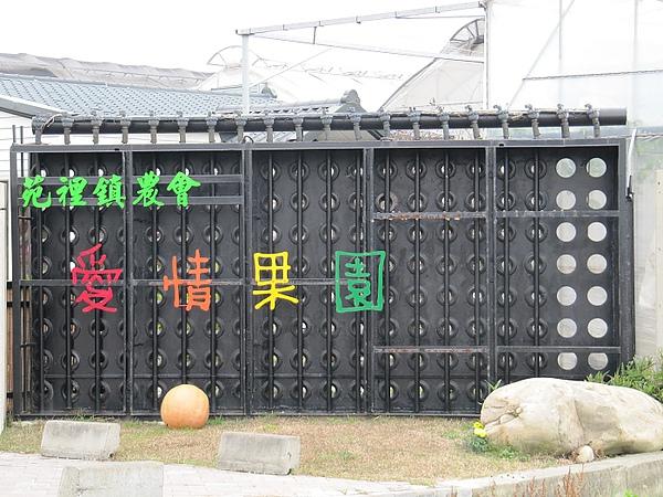 110122苑裡賞花趣 (182).jpg