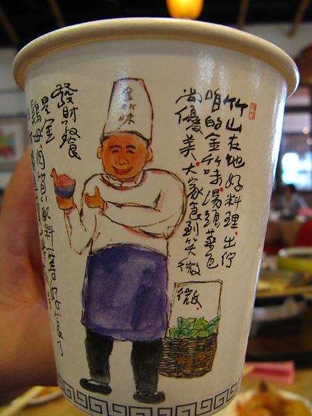 鹿港溪頭竹山員旅 (324).jpg