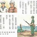 國語課本第3冊第17課.JPG