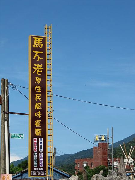 花東5日 (639).jpg