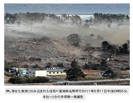 海嘯來襲.JPG