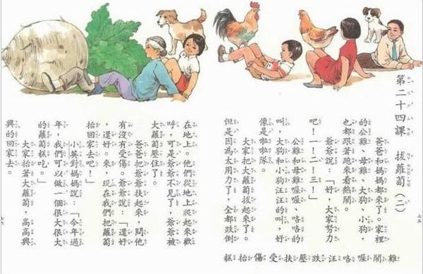 國語課本第3冊第24課.JPG