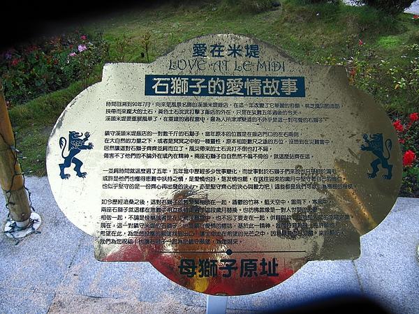 鹿港溪頭竹山員旅 (237).jpg