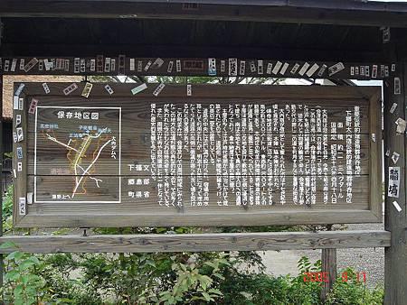 福島大內宿 (1).jpg