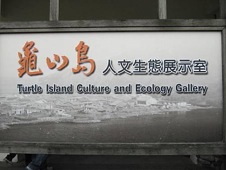 龜山島 (80).JPG