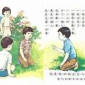 國語課本第1冊第5課.jpg