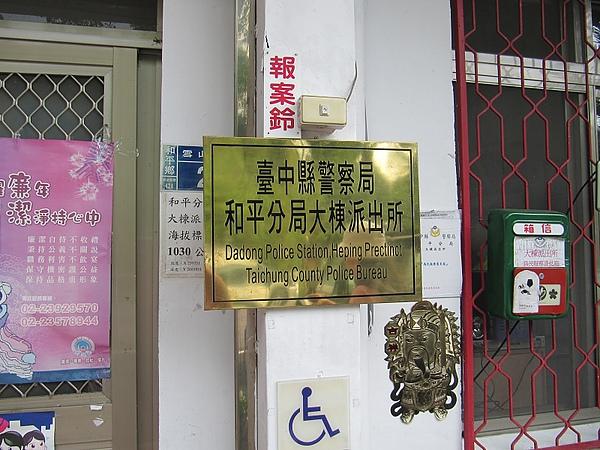 東勢大雪山 (86).jpg