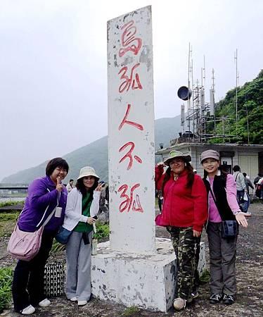 龜山島 (20).jpg
