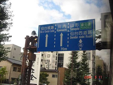 仙台市區 (8).jpg